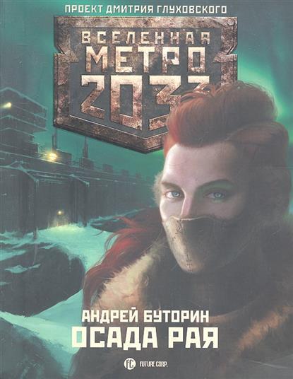 Метро 2033 Осада рая