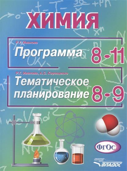 Химия. Программа для  8-11 классов общеобразовательных учреждений. Тематическое планирование для 8-9 классов общеобразовательных учреждений
