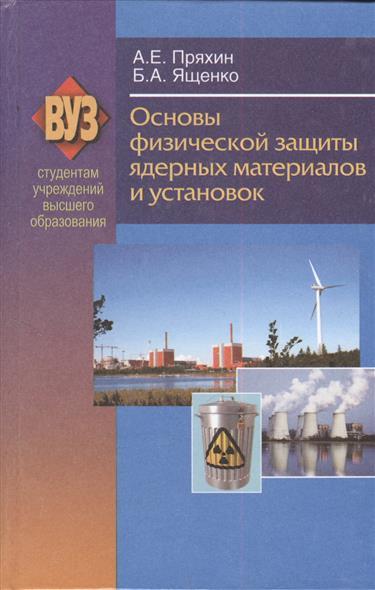 Основы физической защиты ядерных материалов и установок. Учебное пособие