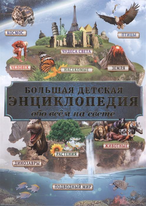 Кошевар Д. Большая детская энциклопедия обо всем на свете