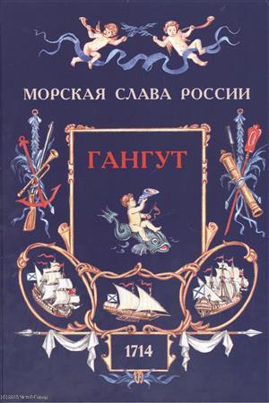 Фролов В., Яковлев О. Гангут. 1714 (300-летию победы посвящается)
