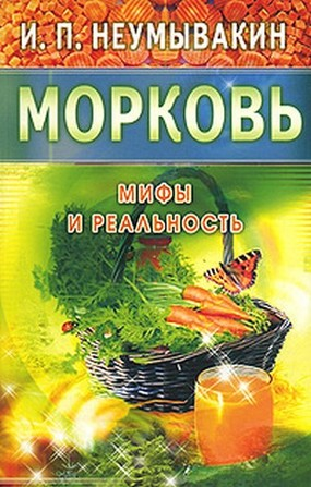 Неумывакин И. Морковь Мифы и реальность неумывакин и подорожник мифы и реальность
