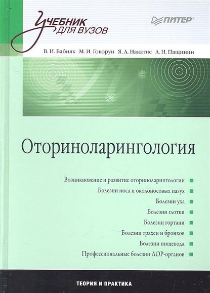 Оториноларингология Учебник для вузов