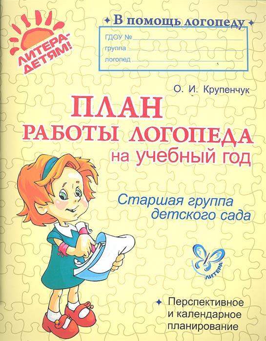 Крупенчук О. План работы логопеда на учебный год. Старшая группа детского сада тарифный план