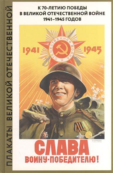 Плакаты Великой Отечественной. Слава воину-победителю! Альбом