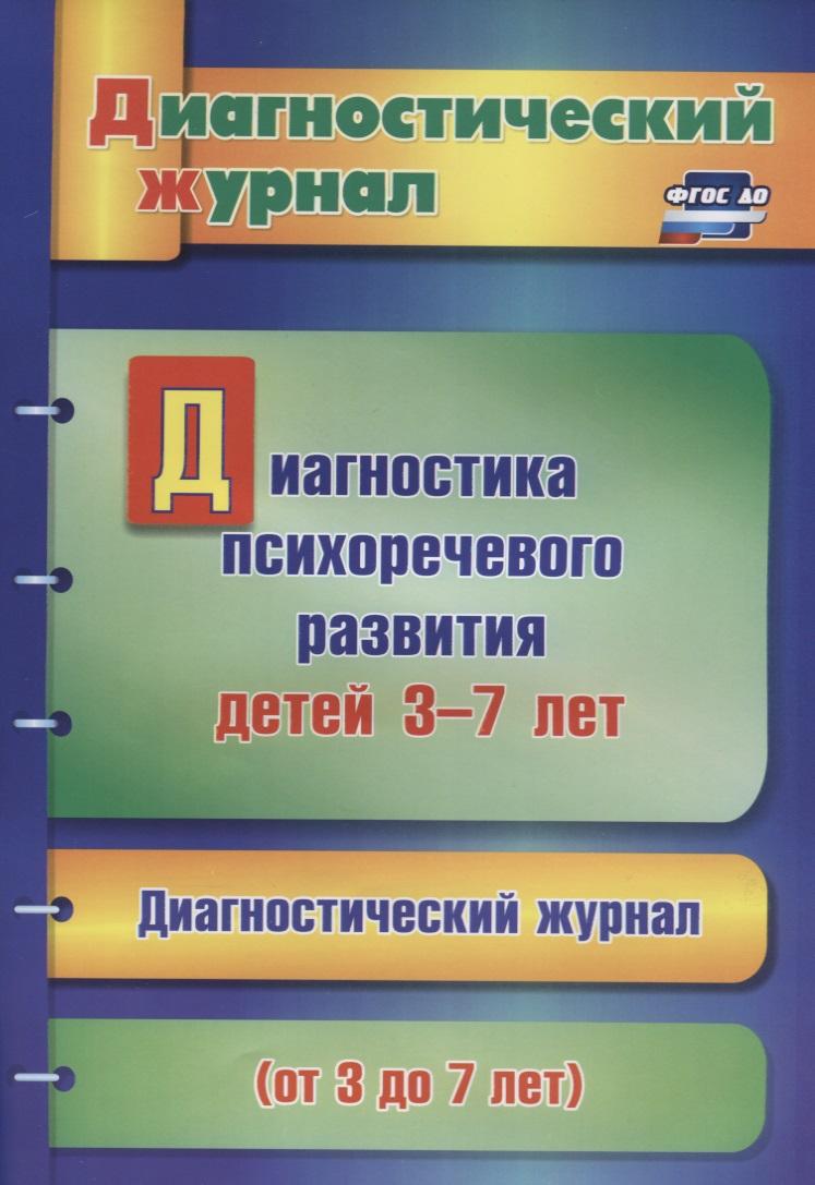 Афонькина Ю. (сост.) Диагностика психоречевого развития детей 3-7 лет