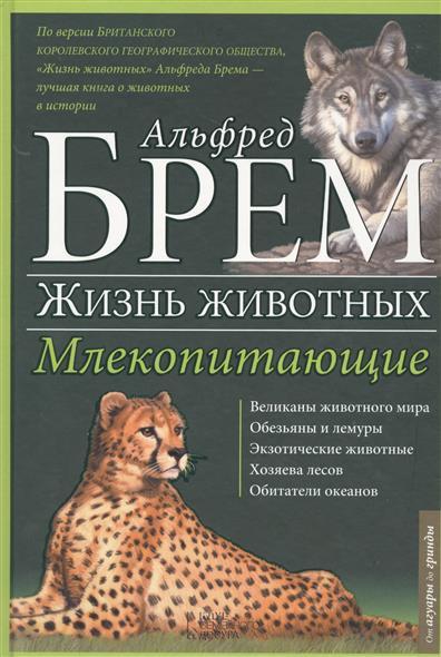 Брем А. Жизнь животных. Млекопитающие. А-Г