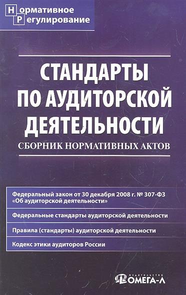 Стандарты по аудиторской деятельности Сб. норматив. актов