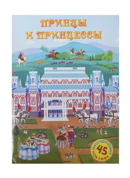 Принцы и принцессы. 45 многоразовых наклеек