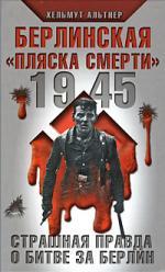 """Берлинская """"пляска смерти"""": 1945 Страшная правда о битве за Берлин"""
