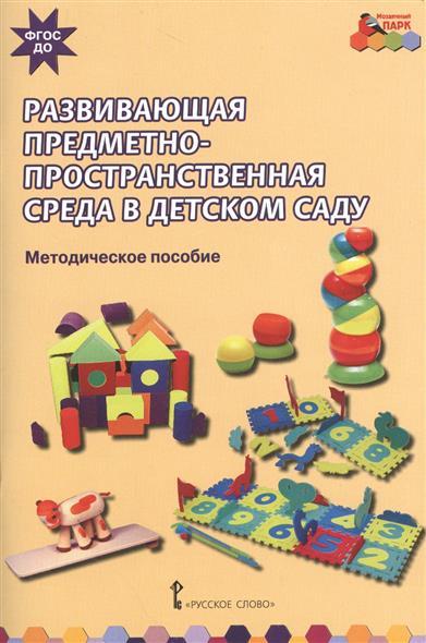 Развивающая предметно-пространственная среда в детском саду. Методическое пособие