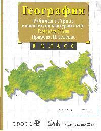 География России Природа Население 8 кл