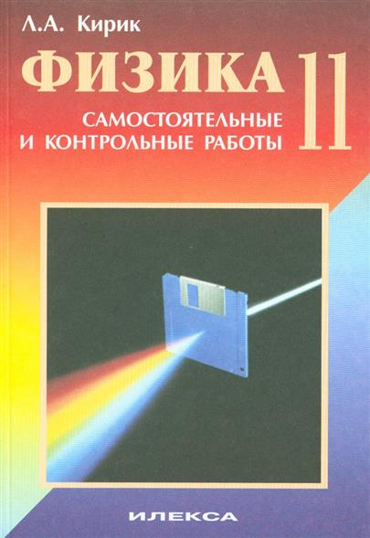 Физика 11 кл Самост. и контр. работы