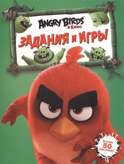 Анастасян С. (ред.) Angry Birds. Задания и игры. Более 50 наклеек! ISBN: 9785170958399 анастасян с ред angry birds играй и раскрашивай более 50 наклеек