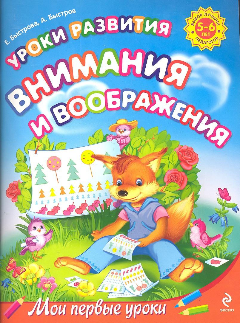 купить Быстрова Е., Быстров А. Уроки развития внимания и воображения для детей 5-6 лет по цене 132 рублей