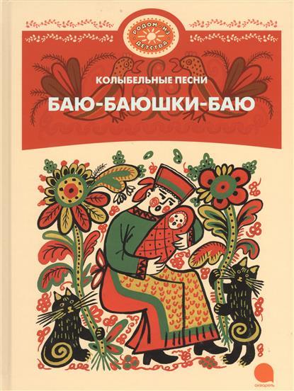 Васнецова Е. (худ.) Баю-баюшки-баю. Русские народные колыбельные песни баю бай колыбельные песни