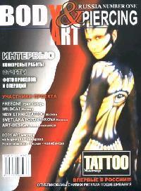 Маркин А. (сост.) BodyArt & Piercing = Боди-Арт и Пирсинг татуировки боди арт пирсинг