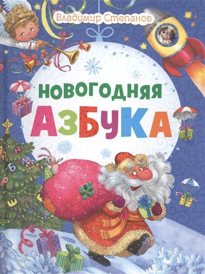 Подробнее о Степанов В. Новогодняя азбука степанов в сказочная азбука
