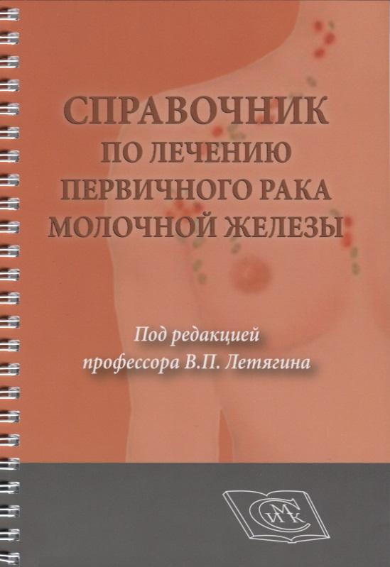 Летягин В. (ред.) Справочник по лечению первичного рака молочной железы скрининг рака молочной железы проблемы и решения