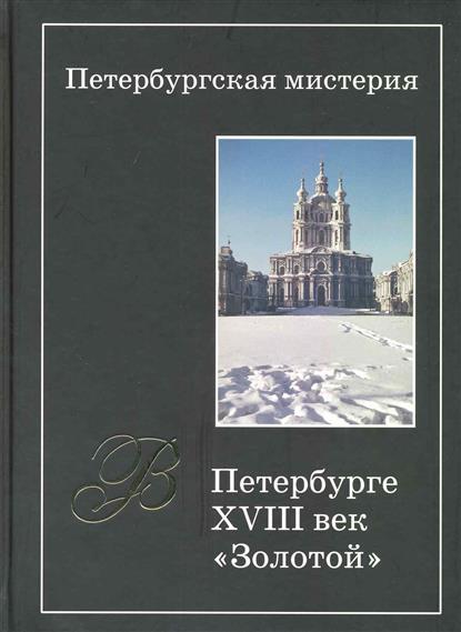 В Петербурге 18 век - Золотой Кн. 1