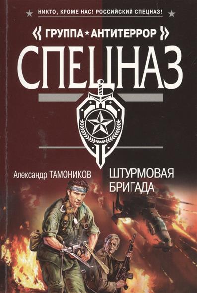 Тамоников А. Штурмовая бригада тамоников а холодный свет луны