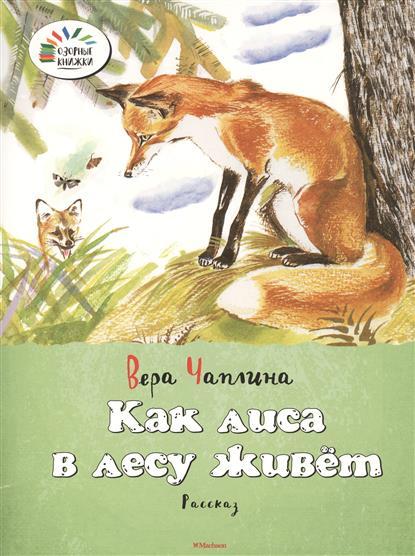 Чаплина В.: Как лиса в лесу живет. Рассказ