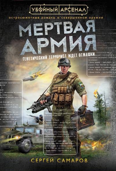 Самаров С. Мертвая армия сергей самаров закон ответного удара