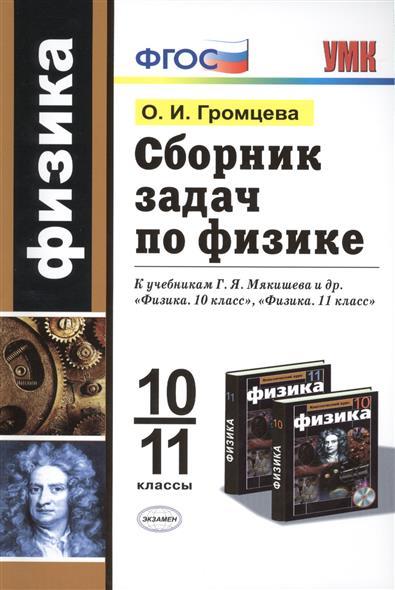 Громцева О.: Сборник задач по физике. 10-11 классы. К учебникам Г. Я. Мякишева и др.