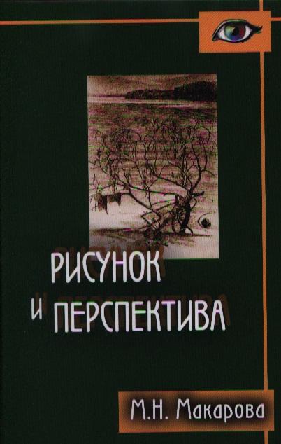 Макарова М. Рисунок и перспектива. Теория и практика айгнер м комбинаторная теория