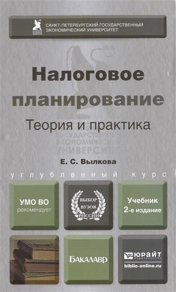 Вылкова Е. Налоговое планирование. Теория и практика. 2-е издание, переработанное и дополненное шестакова е налоговое планирование теория и практические рекомендации…