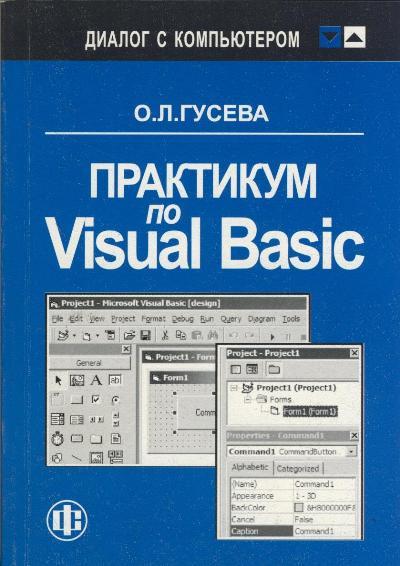 Гусева О. Практикум по Visual Basic visual basic 2008 程序设计教程