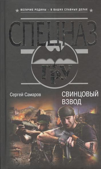 Самаров С. Свинцовый взвод