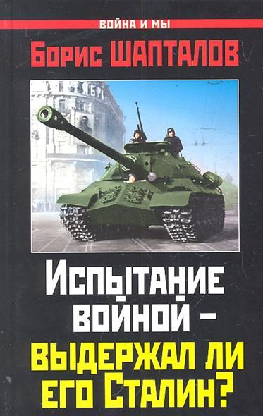 Испытание войной - выдержал ли его Сталин
