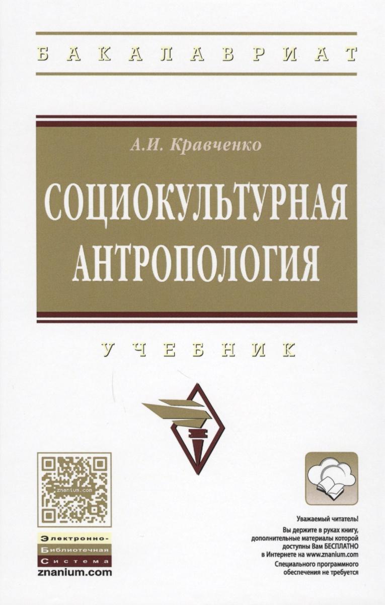 Кравченко А.: Социокультурная антропология. Учебник
