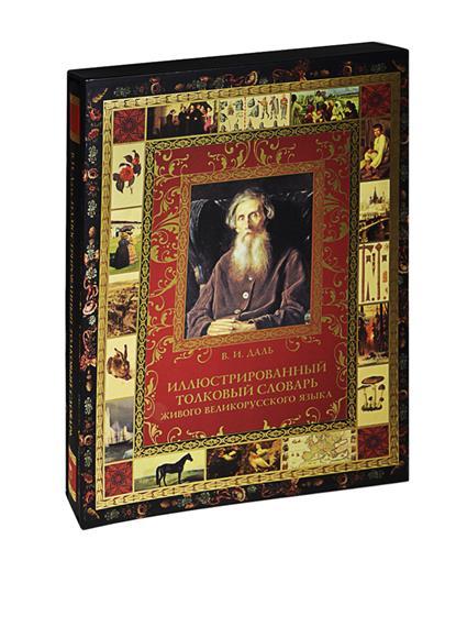 Иллюстрированный толковый словарь живого великорусского языка. Избранные статьи