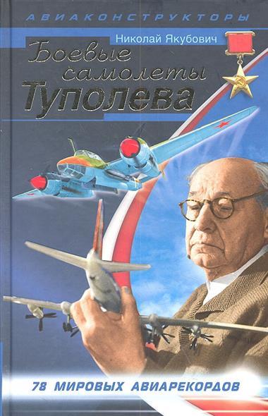 Боевые самолеты Туполева
