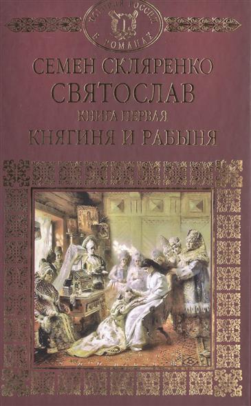 Святослав. Книга первая. Княгиня и рабыня
