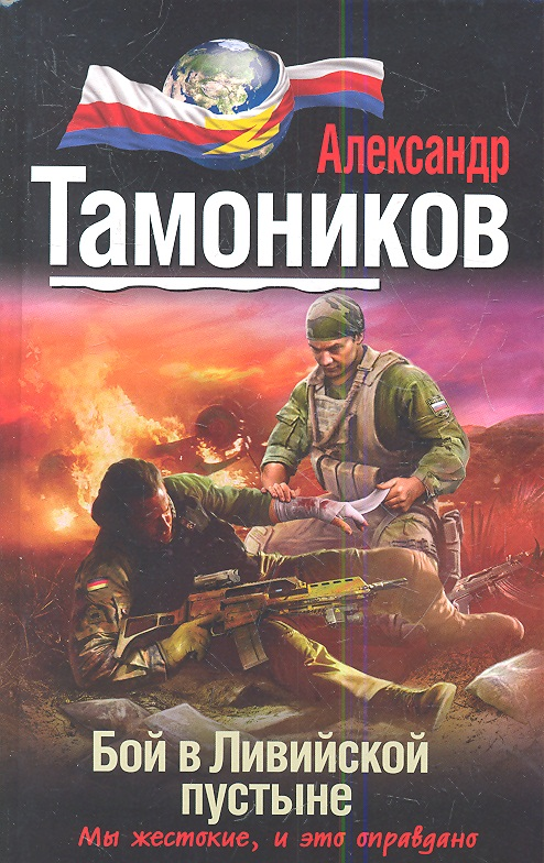 Тамоников А. Бой в Ливийской пустыне тамоников а проверь друга в бою