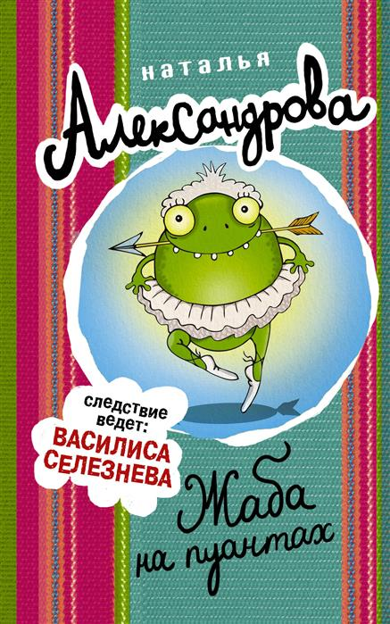 Александрова Н. Жаба на пуантах цена