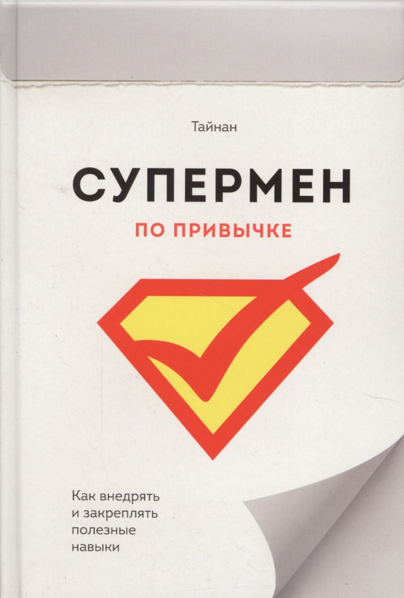 Тайнан Супермен по привычке. Как внедрять и закреплять полезные навыки