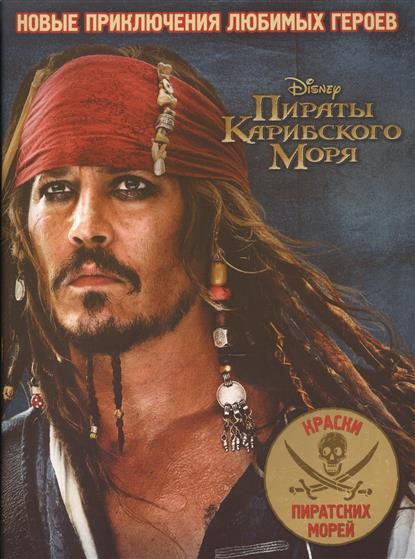 Шульман М. (ред.) Раскраска № 1702 (Пираты Карибского Моря) торшер 1702 1f favourite
