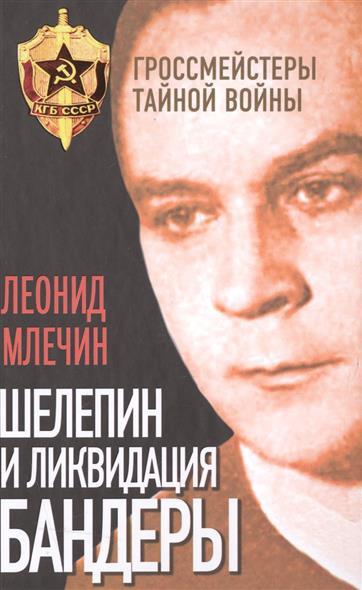 Млечин Л. Шелепин и ликвидация Бандеры ISBN: 9785906842589