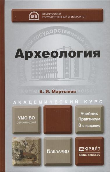 Археология. Учебник для бакалавров