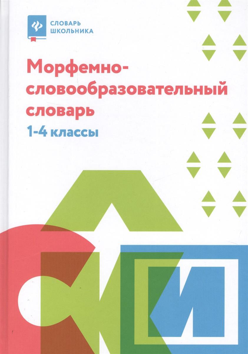 Елынцева И. Морфемно-словообразовательный словарь. 1-4 классы цены онлайн