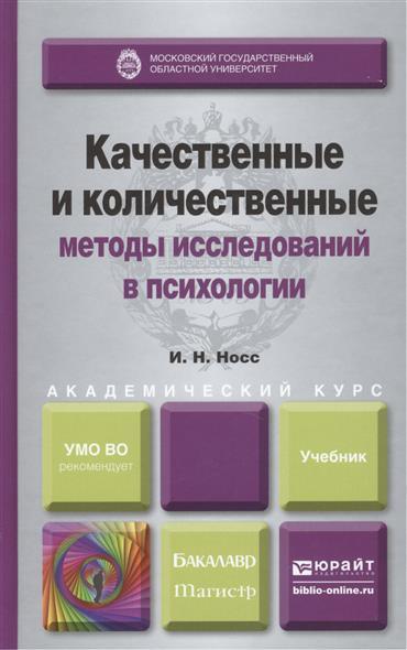 Качественные и количественные методы исследований в психологии: учебник для бакалавриата и магистратуры