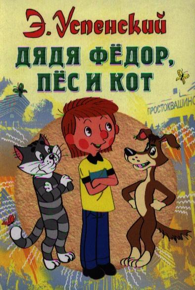 Эдуард успенский рассказы дядя фёдор пёс и кот