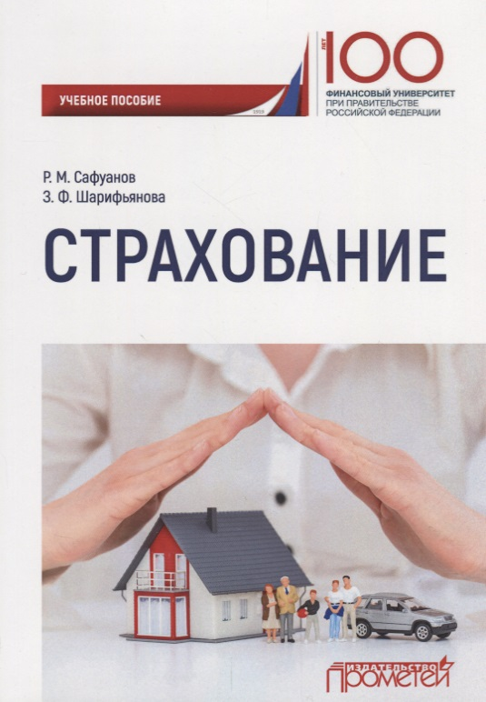Сафуанов Р., Шарифьянова З. Страхование. Учебное пособие тумба под телевизор sonorous neo 2110 c slv