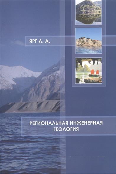 Региональная инженерная геология. Учебное пособие
