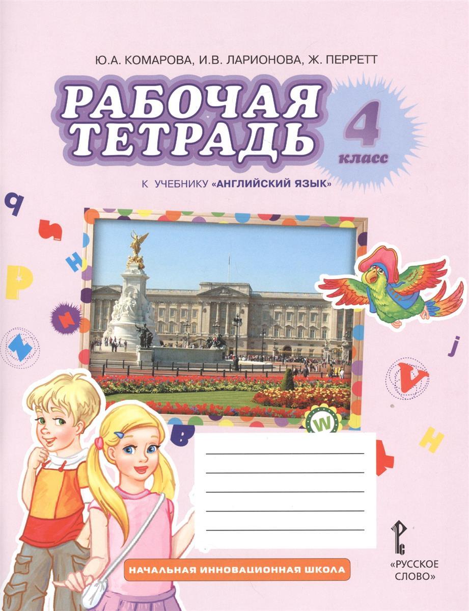 """Рабочая тетрадь к учебнику """"Английский язык"""" 4 класс"""