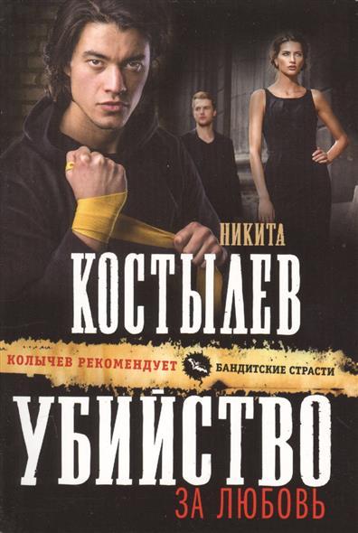 Костылев Н. Убийство за любовь никита костылев убийство за любовь
